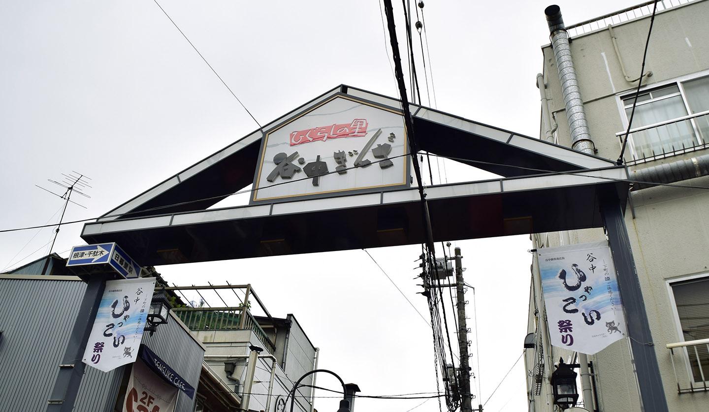 yuyake-DANDAN,YANAKA-GINZA,TOKYO