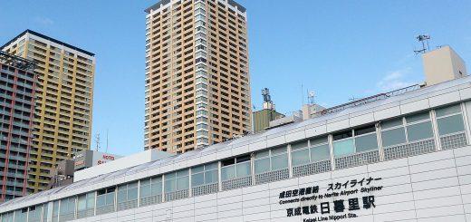 Keisei line Nippori station.