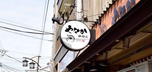 yanesen,yanaka coffee store