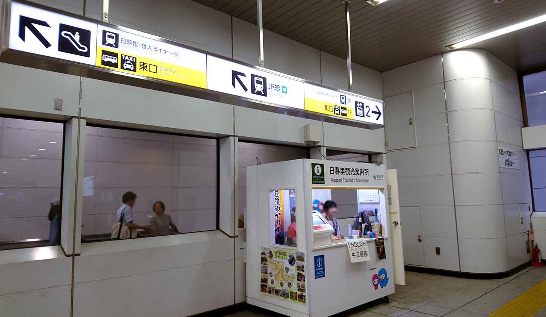 「日暮里観光案内所」JR日暮里駅、京成線北口改札からすぐ