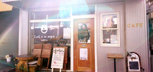 夕やけだんだん、階段下すぐにあるカフェ ア・ラ・パパ